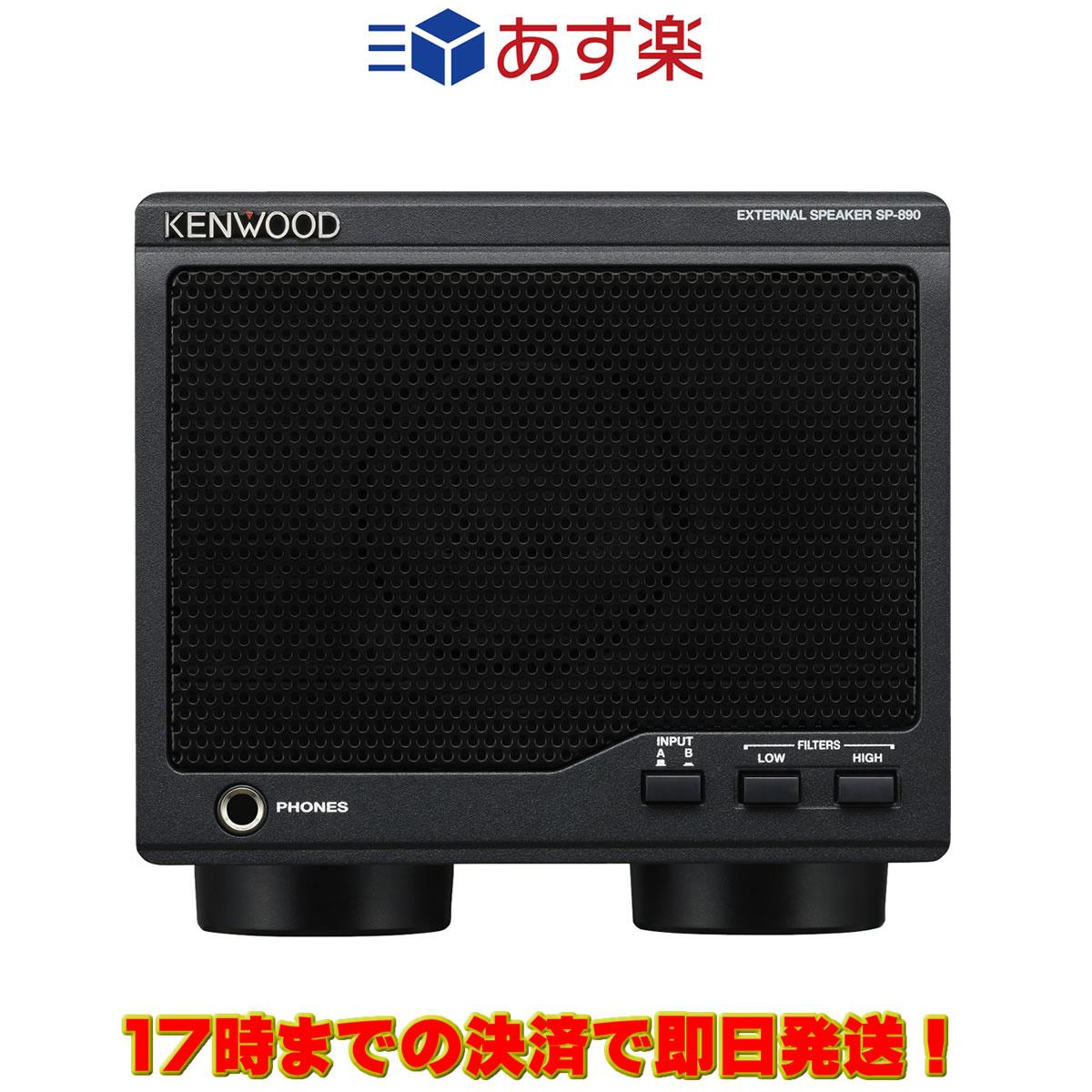 【ラッキーシール対応】 SP-890 ケンウッド TS-890シリーズ用 外部スピーカー