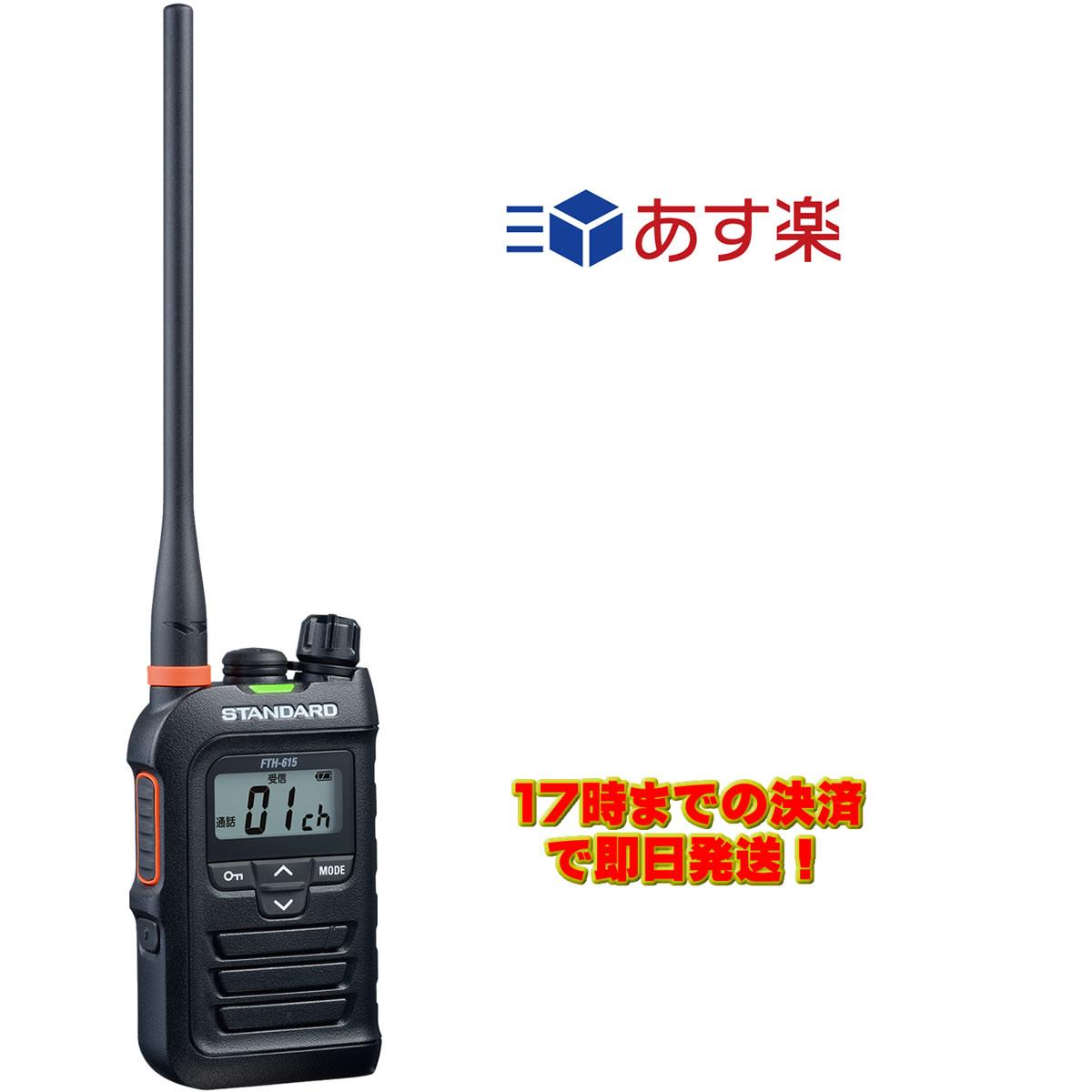 【ラッキーシール対応】 FTH-615L スタンダード 特定小電力トランシーバー