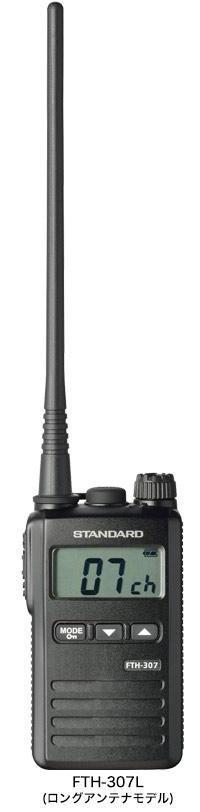 【ラッキーシール対応】 FTH-307L ロングアンテナ スタンダード 電池1本の防水型トランシーバー