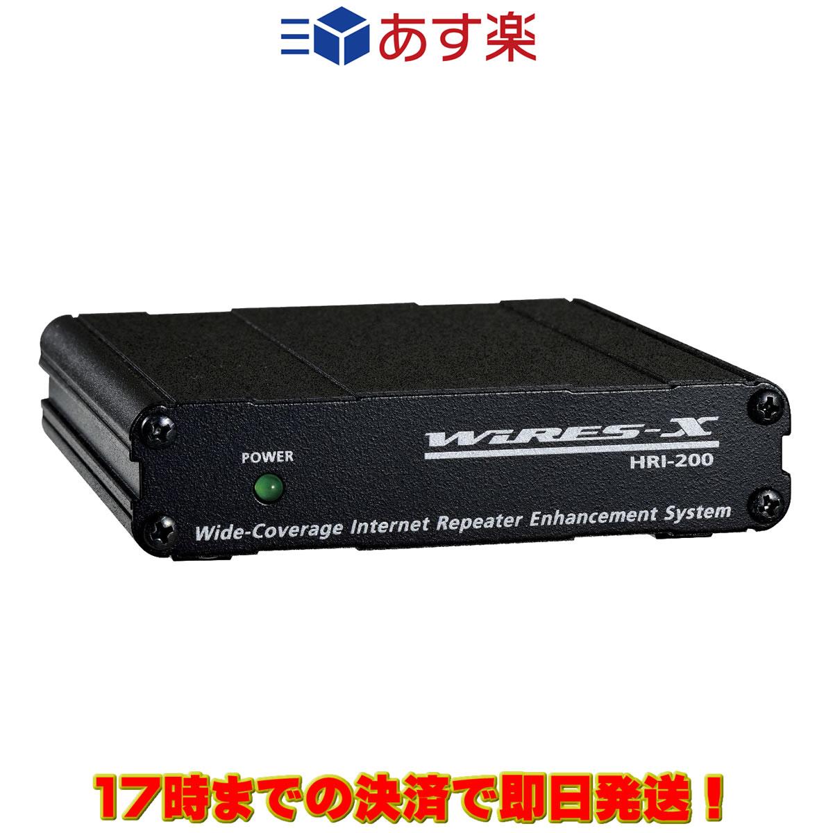 【ラッキーシール対応】 HRI-200 八重洲無線 WIRES-X インターネット回線接続キット