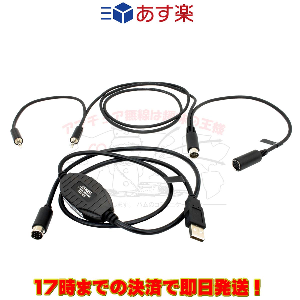 【ラッキーシール対応】 SCU-40 八重洲無線 WIRES-X コネクションケーブルキット