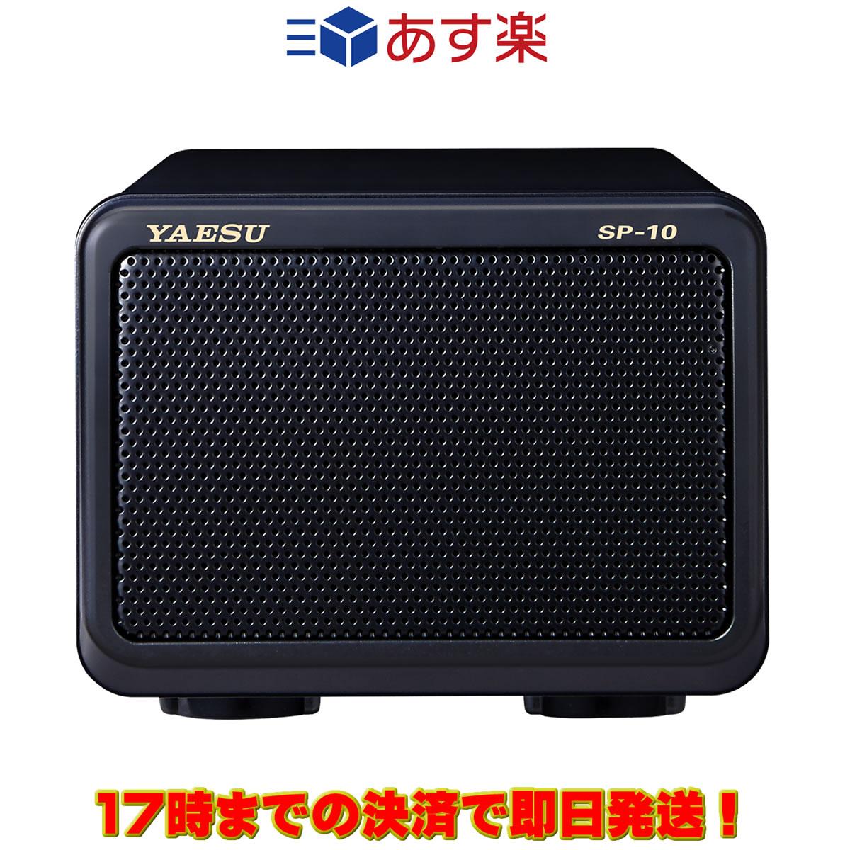 【ラッキーシール対応】 SP-10 八重洲無線 FT991用外部スピーカー