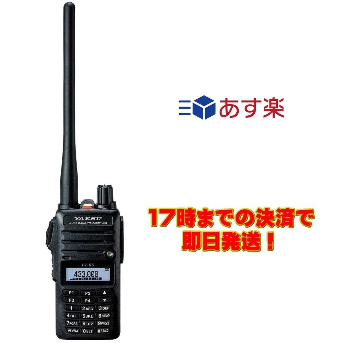 コンパクトサイズ 軽量ボディ 商い FT-65 八重洲無線 デュアルバンドFMトランシーバー メーカー公式 430MHz 144