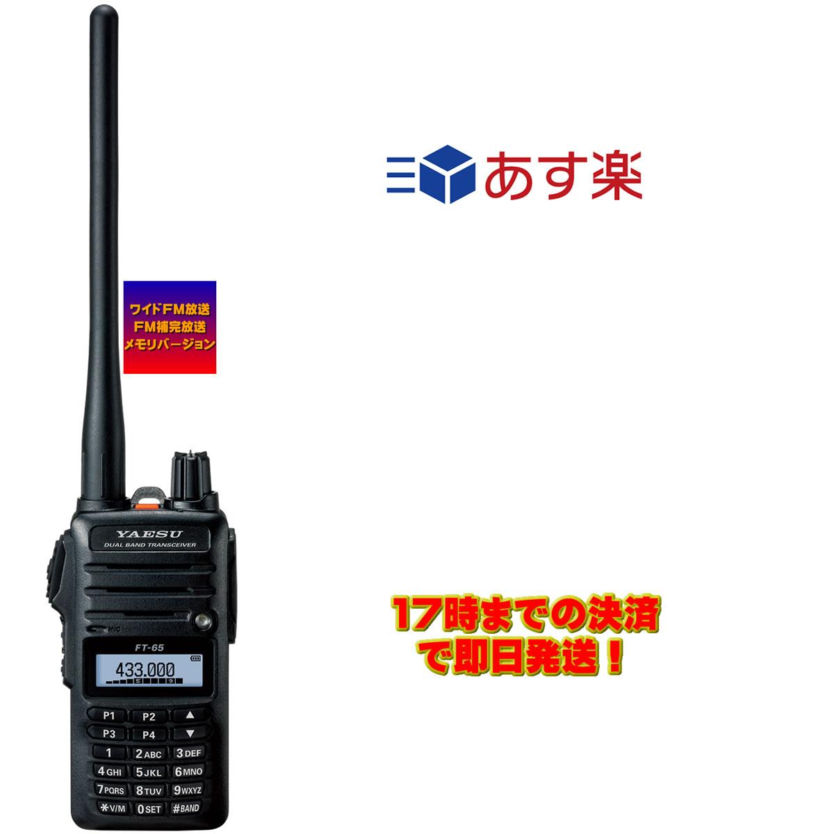 【ラッキーシール対応】 FT-65 八重洲無線 FMワイド放送、FM補完放送メモリーバージョン 144/430MHz デュアルバンドFMトランシーバー