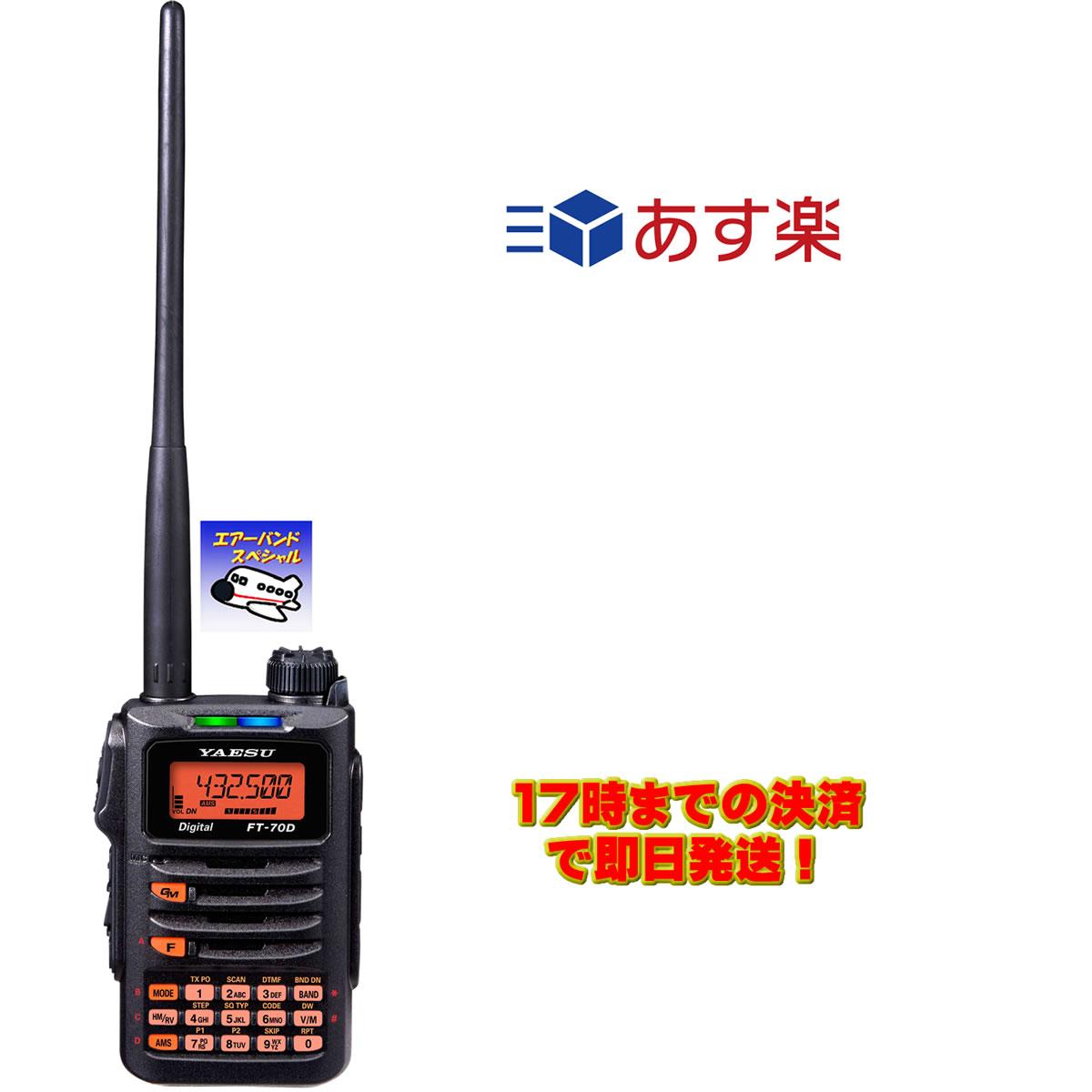 【ラッキーシール対応】 FT-70D エアーバンドスペシャル 八重洲無線 C4FM/FM 144/430MHz デュアルバンドデジタルトランシーバー