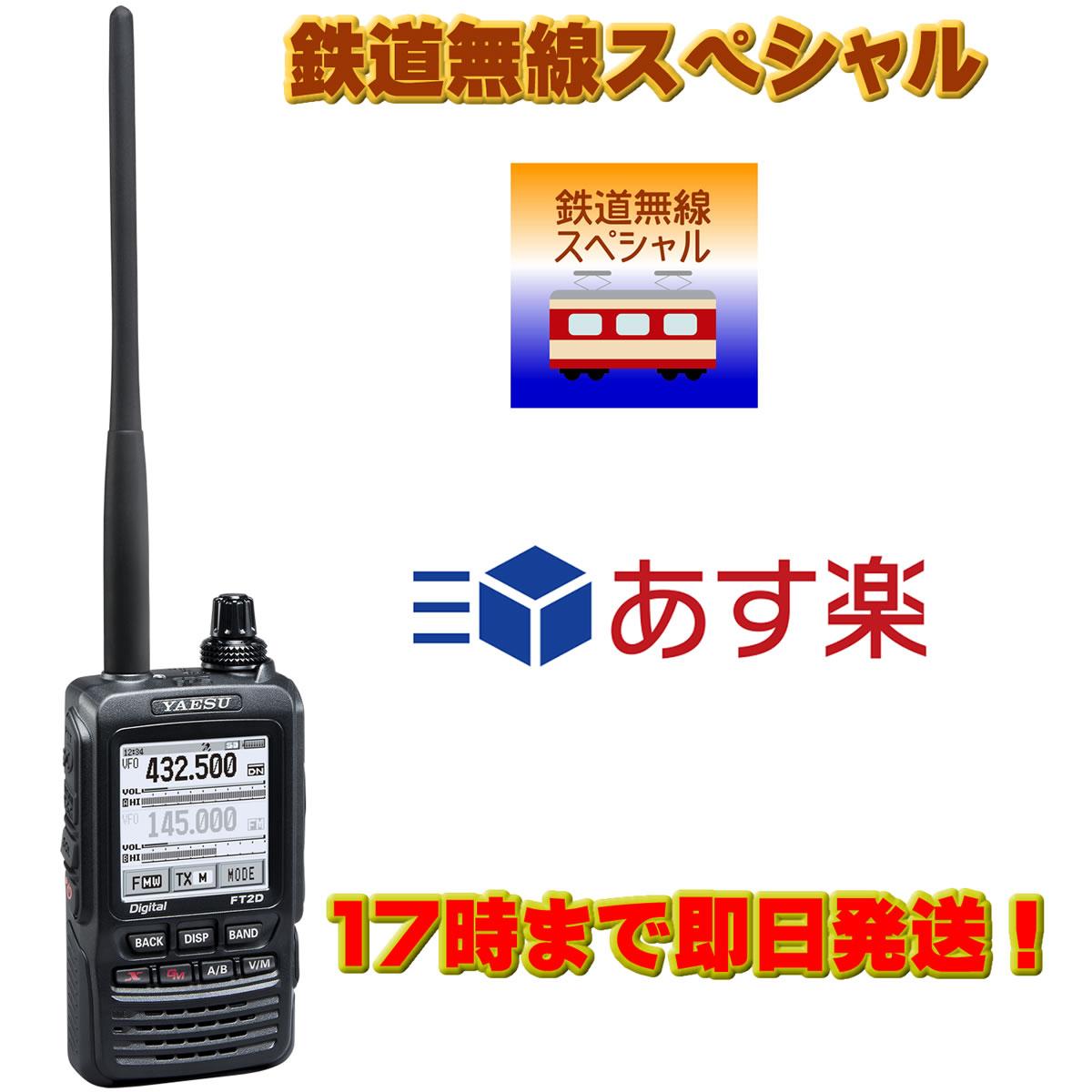 【ラッキーシール対応】 FT2D 八重洲無線 鉄道無線メモリーバージョン