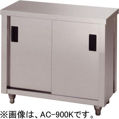 AC-600H アズマ (東製作所) 調理台 片面引違戸 キャビネット調理台 送料無料
