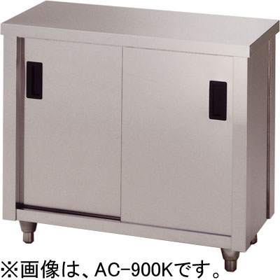 AC-750K アズマ (東製作所) 調理台 片面引違戸 キャビネット調理台 送料無料