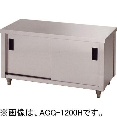 ACG-600H アズマ (東製作所) ガス台 片面引違戸 キャビネットガス台 コンロ台 送料無料