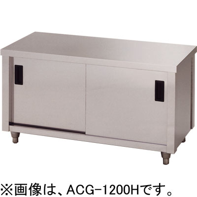 ACG-750K アズマ (東製作所) ガス台 片面引違戸 キャビネットガス台 コンロ台 送料無料