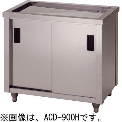ACM-750H アズマ (東製作所) 水切キャビネット 送料無料