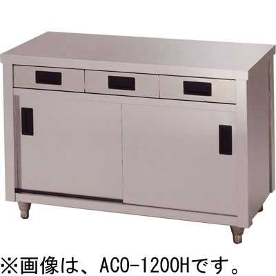 ACO-900H アズマ (東製作所) 調理台 片面引出し付片面引違戸 送料無料
