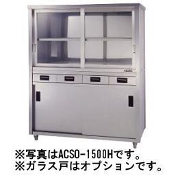 ACSO-1500L アズマ (東製作所) 食器戸棚 片面引出し付片面引違戸 送料無料