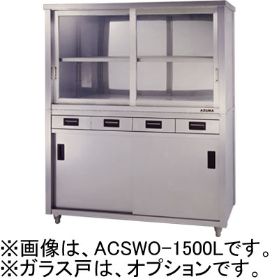 ACSWO-1500L アズマ (東製作所) 食器戸棚 両面引出し付両面引違戸 送料無料