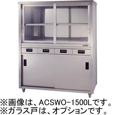 ACSWO-1500Y アズマ (東製作所) 食器戸棚 両面引出し付両面引違戸 送料無料