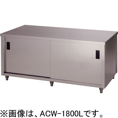 ACW-1800Y アズマ (東製作所) 調理台 両面引違戸 送料無料
