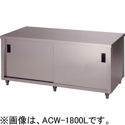 ACW-900L アズマ (東製作所) 調理台 両面引違戸 送料無料