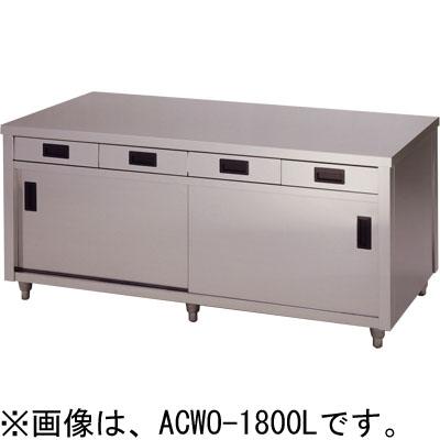 ACWO-1500L アズマ (東製作所) 調理台 両面引出し付両面引違戸 送料無料