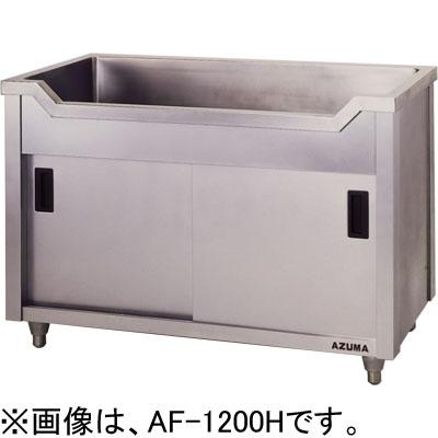 AF-1200K アズマ (東製作所) 舟型キャビネットシンク 送料無料