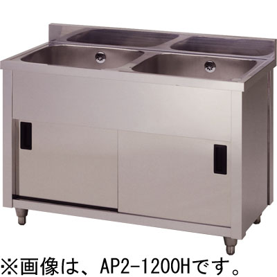 AP2-1500H アズマ (東製作所) 二槽キャビネットシンク 送料無料