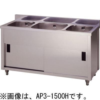 AP3-1500H アズマ (東製作所) 三槽キャビネットシンク 送料無料