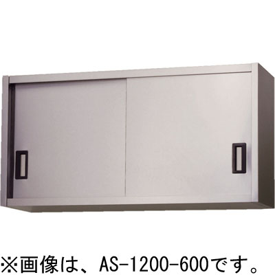 AS-1200S-600 アズマ (東製作所) ステンレス吊戸棚 送料無料