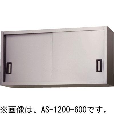 AS-750S-450 アズマ (東製作所) ステンレス吊戸棚 送料無料