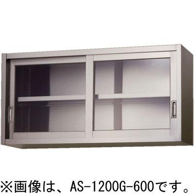 AS-900GS-600 アズマ (東製作所) ガラス吊戸棚 送料無料