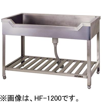 HF-1800 アズマ (東製作所) 舟型シンク 舟形シンク 送料無料