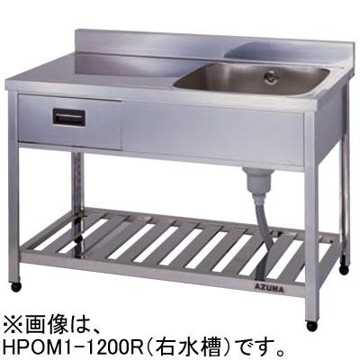 KPOM1-750 アズマ (東製作所) 引出し付き一槽水切シンク W750×D450×H800mm 送料無料