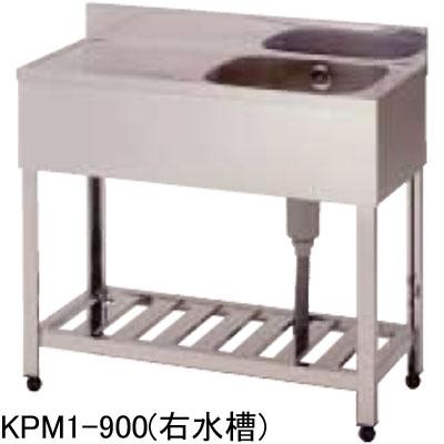 KPM1-900 アズマ (東製作所) 一槽水切シンク W900×D450×H800mm 送料無料