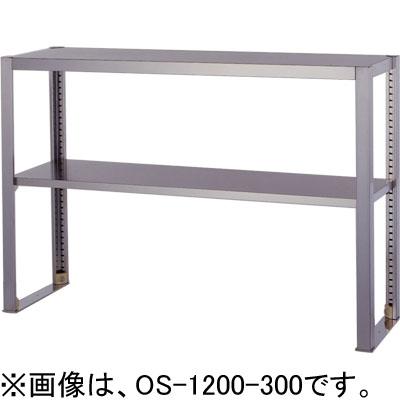 OS-1800-300 アズマ (東製作所) 二段平棚/上棚 (組立式) 送料無料