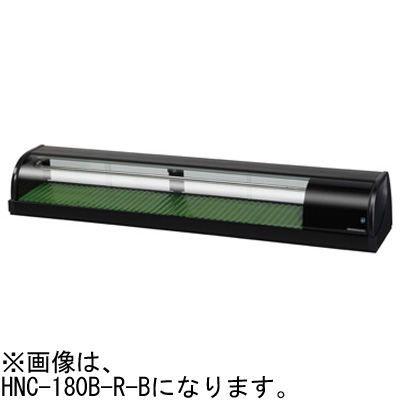 HNC-180B-L(R)-B ホシザキ 冷蔵ネタケース 送料無料