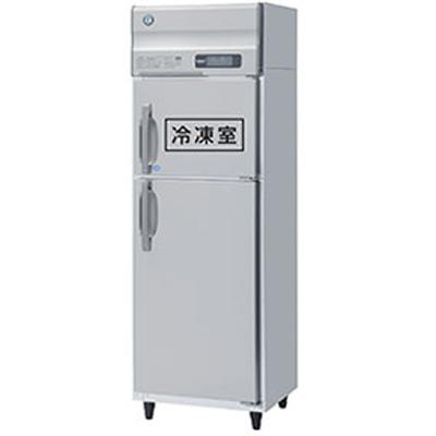 HRF-63A ホシザキ インバーター制御 業務用冷凍冷蔵庫 縦型冷凍冷蔵庫 送料無料