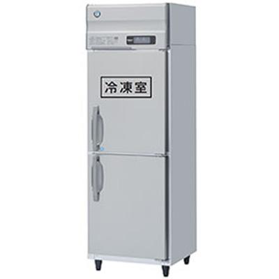 HRF-75AT ホシザキ インバーター制御 業務用冷凍冷蔵庫 縦型冷凍冷蔵庫 送料無料