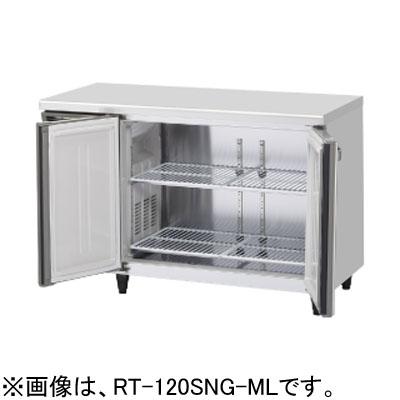 RT-120SNG-ML RT-120SNG-RML ホシザキ 業務用テーブル形冷蔵庫 横型冷蔵庫 ワイドスルータイプ 送料無料