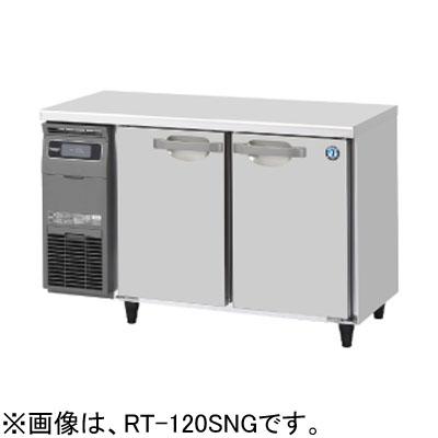 オーバーのアイテム取扱☆ 新品:ホシザキ 業務用テーブル形冷蔵庫 横型冷蔵庫 RT-120SDG インバーター制御搭載 送料無料 インバーター制御 RT-120SDG-R ホシザキ ギフ_包装
