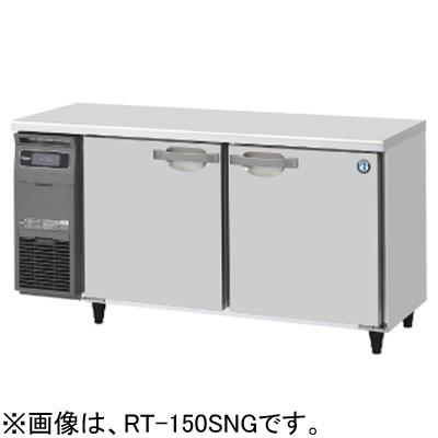新品:ホシザキ 業務用テーブル形冷蔵庫 横型冷蔵庫 RT-150SNG 安売り インバーター制御搭載 RT-150SNG-R ホシザキ 送料無料 高品質