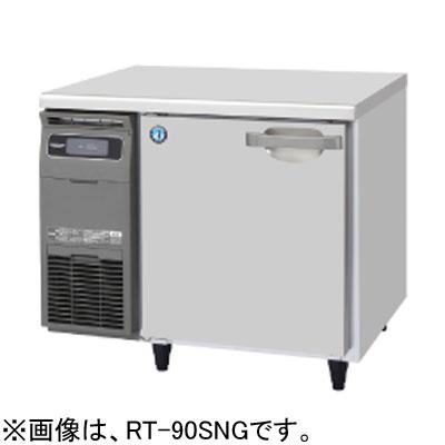 RT-90SNG ホシザキ 業務用テーブル形冷蔵庫 横型冷蔵庫 インバーター制御搭載 送料無料