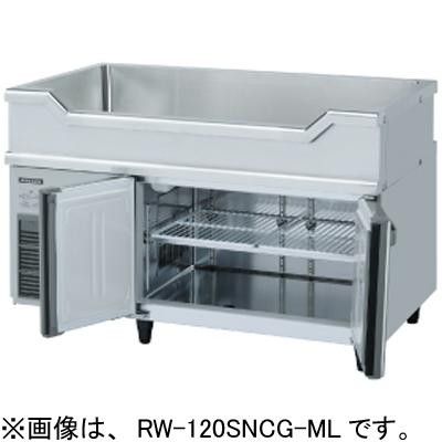 RW-120SNCG-ML ホシザキ 舟形シンク付コールドテーブル 送料無料
