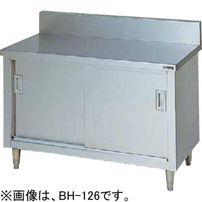 BH-126 マルゼン 調理台 引戸付 バックガードあり 送料無料