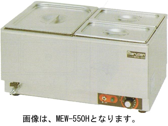 MEW-550B マルゼン 電気卓上ウォーマー フードウォーマー スープウォーマー 送料無料