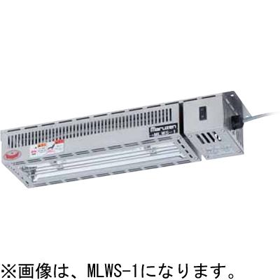 MLWS-2 ランプウォーマー ヒートランプウォーマー マルゼン 送料無料