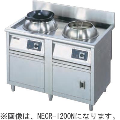 NECR-1800N ニチワ 電気中華レンジ