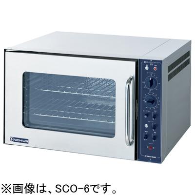 SCO-5N ニチワ 電気コンベクションオーブン 送料無料