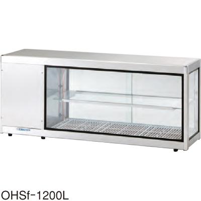 OHSf-2100L OHSf-2100R 大穂製作所 冷蔵ショーケース 多目的ショーケース コールドショーケース 送料無料