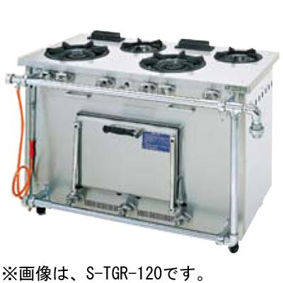 S-TGR-120 タニコー ガスレンジ スタンダードシリーズ 送料無料