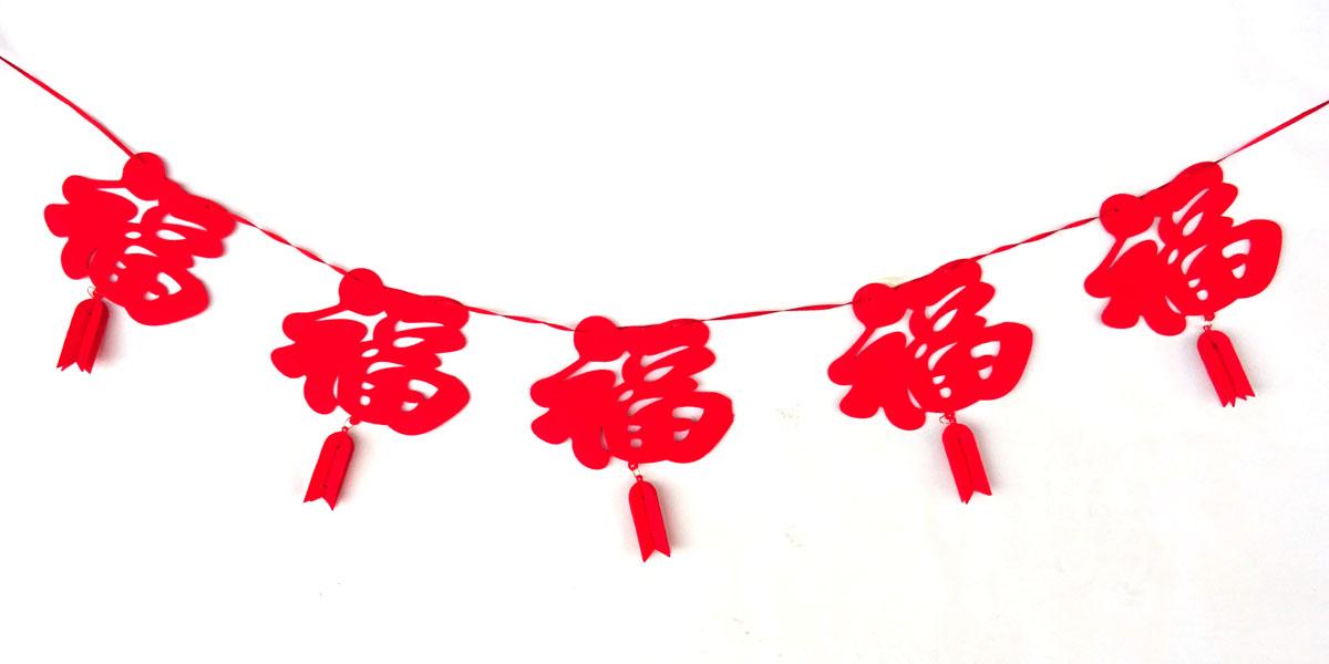 年間定番 売店 中国 台湾 香港 東南アジア 春節飾り 10福の連文字飾り 旧正月