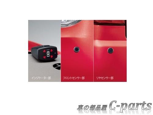 【純正】DAIHATSU COCOA ダイハツ ココア【L675S L685S】  コーナーセンサー(フロント+リヤセット・ボイス4センサー付)[08500-K2020]