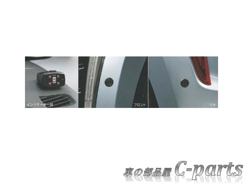 【純正】DAIHATSU COPEN ダイハツ コペン【LA400K】  コーナーセンサー(フロント+リヤセット・ボイス4センサー付)【仕様は下記参照】[08500-K2026]